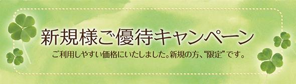 新規様ご優待キャンペーン