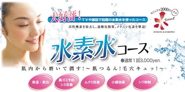 夏のおすすめ!水素水コース☆