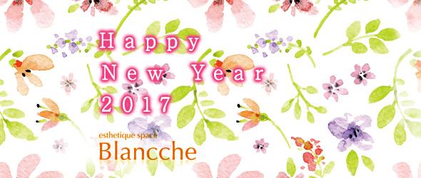 ブランシュ_2017新年ご挨拶
