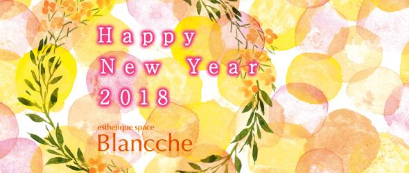 ブランシュ_2018新年ご挨拶