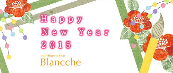 ブランシュ_2015新年ご挨拶