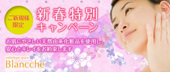 ブランシュ_2019新春特別キャンペーン