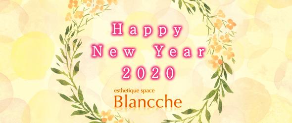 ブランシュ_2020新年ご挨拶