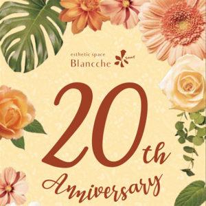 ブランシュ20周年