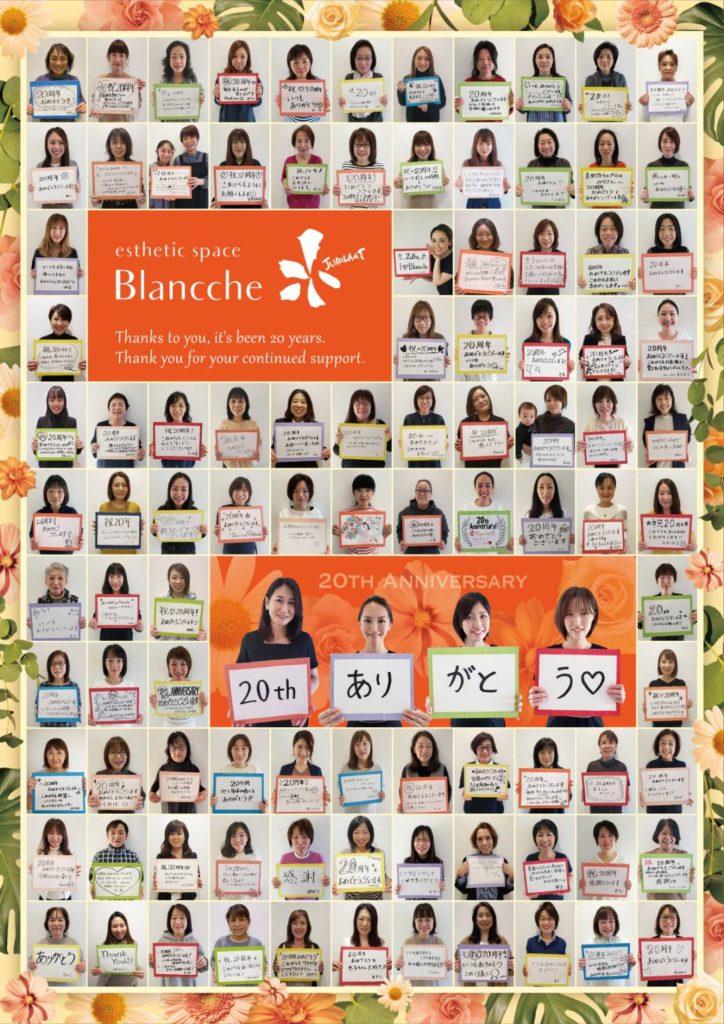 ブランシュ20周年感謝ポスター