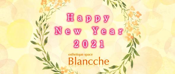 ブランシュ_2021新年ご挨拶